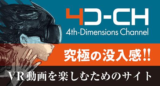 4D-CH