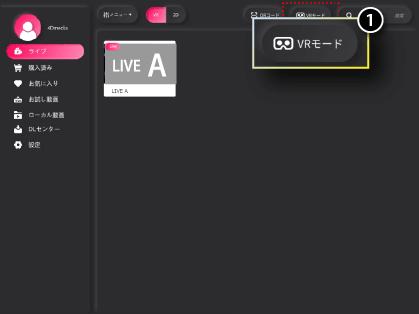 4. VR再生にてご利用になる場合は、プレイヤー画面右上のVRモードを選択してください。