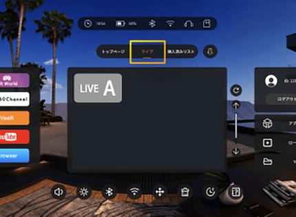ライブをご利用になるには、画面上部のライブ項目を選択後、視聴したいライブを選択してください。
