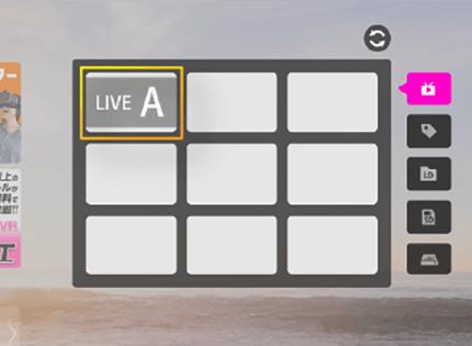 ライブをご利用になるには、画面右側の項目からライブ項目を選択後、視聴したいライブを選択してください。